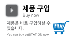 http://petstation.co.kr/xe/files/attach/images/428/68ee5a90e9f12f1c2a0a3dd41b4fa2dc.png